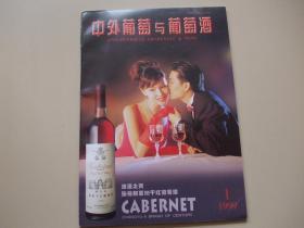 中外葡萄与葡萄酒 (创刊号)