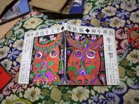 连环画 布依族:神牛牵出牛王节(12开精装,89年一版一印 800册)