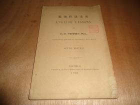《英文法程初集》*一册