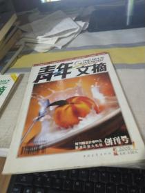 青年文摘 (彩版 创刊号)2005年第1期