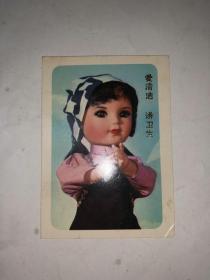 娃娃卡片 爱清洁 讲卫生