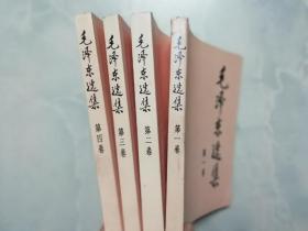 毛泽东选集【1—4卷】大32开 (北京1印 )
