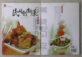 名厨经典系列-民间创新菜△