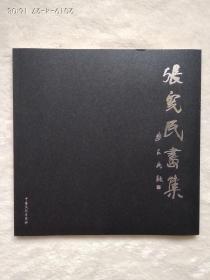 张宪民画集