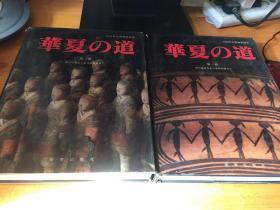 华夏の道(华夏之路)日文版(第一.二册)2本合售