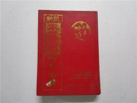 1981年16开硬精装本《最新家庭医学百科全书》