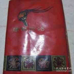 革命日记。