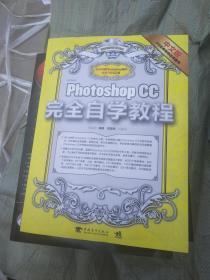 PhotoshopCC中文版完全自学教程