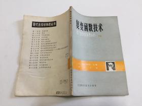 现代连续统物理丛书12《复变函数技术》 (82年一版一印4600册)馆藏
