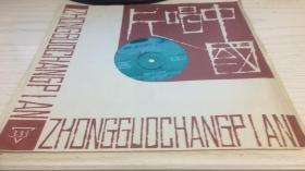 中国唱片(大薄膜唱片)---风儿哟.我告诉你等十一首 1张2面 1981年出版 DB-0230(DB-81/0460)带歌词