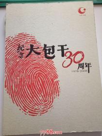 纪念大包干30周年(1978-2008)