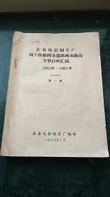 长春电影制片厂两个阶级两条道路两条路线斗争材料汇编 1953年-1961年(第一集)