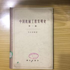 中国机械工程发明史(第一编)