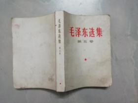 毛泽东选集 第五卷(1977.4广东 1 印 )