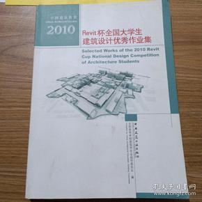 2010revit杯房子大学生建筑设计优秀v房子集全国立体平面设计图纸图片