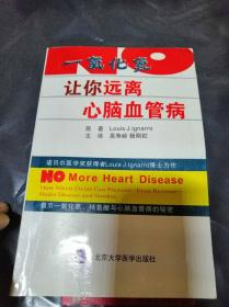 一氧化氮让你远离心脑血管疾病