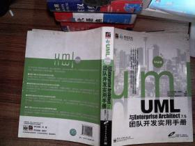 UML与Enterprise Architect 7.5团队开发实用手册