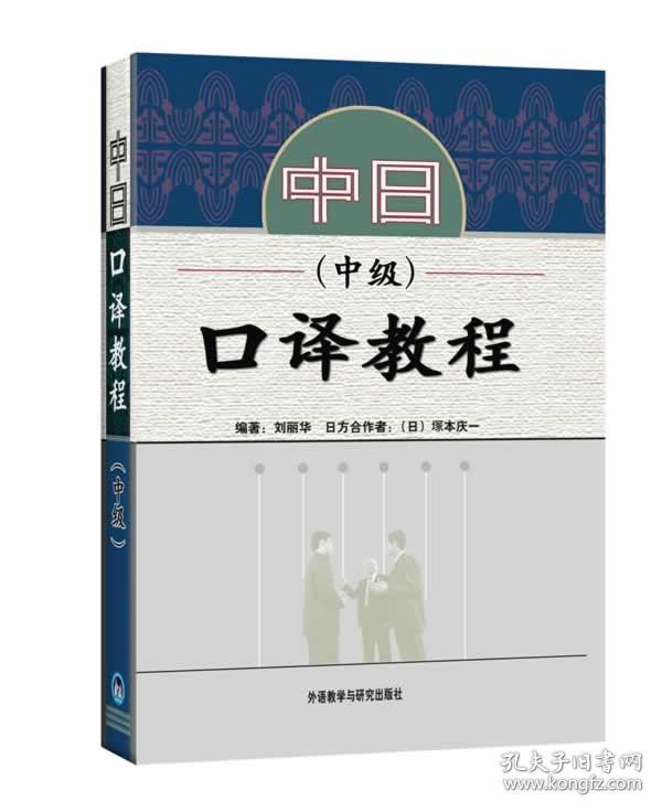 教程口译教程中级刘丽华外语教学与出版研究java中日爬虫云百度图片