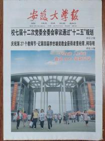 安徽大学报【第654期】