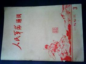 人民军队通讯1973年3