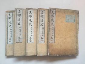 明治和刻本、那珂通世编著《支那通史》四卷5册全、此书为中国最早的现代通史、在当时教育界、学术界均有极大的影响。
