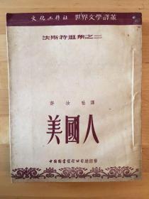 法斯特《美国人》(文化工作社1952年初版,印数4000)