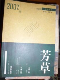 芳草(2007年第1期)