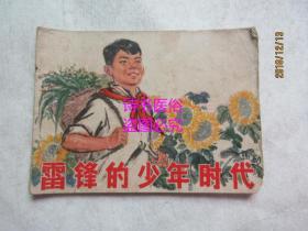 雷锋的少年时代——钱贵荪 绘画