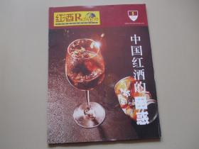 红酒Redwine 【创刊号】