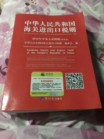 2018中华人民共和国海关进出口税则中英文对照(附光盘)