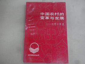 中国农村的变革与发展 ──回顾与发展