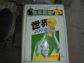 南方日报---2002世界杯特刊 合订本---快乐英雄 (2002--2--22---2002--7--1)