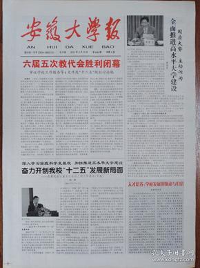 安徽大学报【第646期】