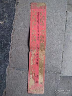 雍正二年僧侣法会的折子,非常难得的东西。山东济南府长山县 弥勒庵,封皮剪纸描金,非常难得。品相如图56/10厘米。喜欢的联系[强][强][强]