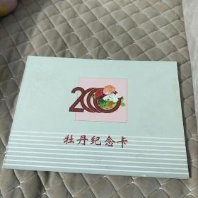 牡丹纪念卡2000(5张1套)