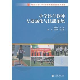 小学体育教师专题强化与技能拓展