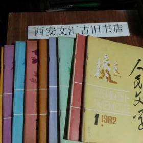 人民文学1982年全12册缺6.11.12期