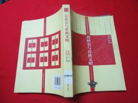 春秋史与春秋文明——中国古代历史与文明
