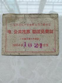 外地来武汉革命师生临时乘车证一一电,公共汽车,轮渡免费证(1966年)