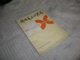 新珠算与心简算/刘铁、编:天津科学技术   1983年1版1印