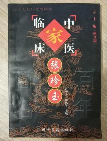 中国百年百名中医临床家丛书 张珍玉