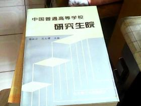 中国普通高等学校研究生院