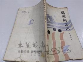 说话的艺术 陈建民 语文出版社 1987年12月 32开平装