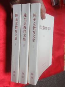 陈至立教育文集    (上中下)     【小16开】