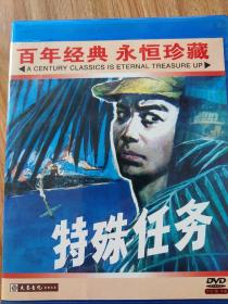 经典老电影 特殊任务 正版 DVD