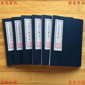 三十年来之中国工程-中国工程师学会编辑-中国工程师学会三十周年纪念刊-民国中国工程师学会刊本(复印本)