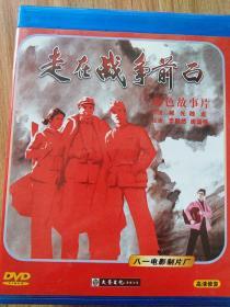经典老电影 走在战争前面 正版DVD