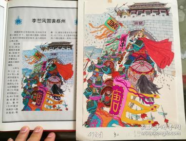 《变化》连环画(插图)原稿(30全)带出版物
