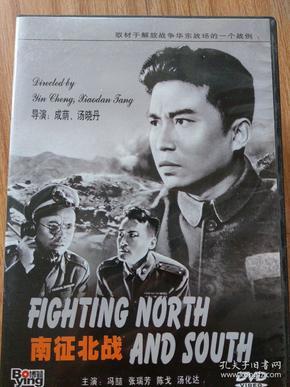 经典老电影 南征北战 正版DVD