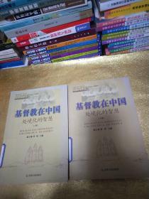 基督教在中国:处境化的智慧(上下册)